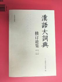 汉语大词典修订论集. 一