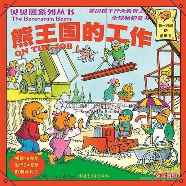 贝贝熊系列丛书——熊王国的工作