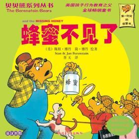 贝贝熊系列丛书——蜂蜜不见了