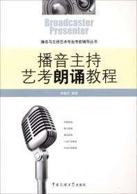 播音与主持艺术专业考前辅导丛书:播音主持艺考朗诵教程