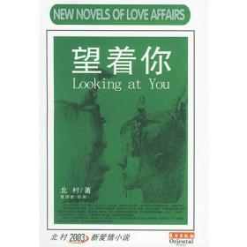 望着你——东方文化书系.北村新爱情小说 北村 东方出版社 97