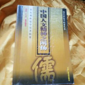 中国人文精神之阐扬:徐复观新儒学论著辑要