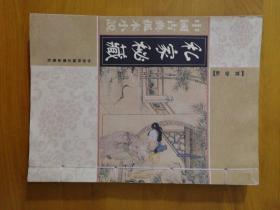 中国古典孤本小说私家秘藏《双合欢》