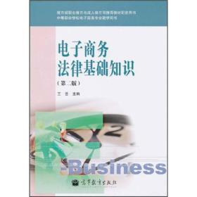 电子商务法律基础知识(第二版)