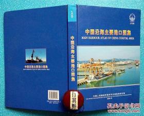 【中国主要港口大全?】书皮表面有自然磨痕、轻微褶皱,书角轻微顶角、磨损,书口略显脏,扉页、最后一页略显脏,整体品好