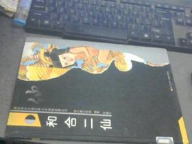 彩绘本中国古典文学神怪故事丛书:和合二仙 (硬精装.一版一印.印1000册)馆藏