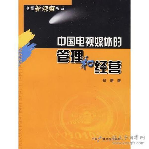 中国电视媒体的管理和经营