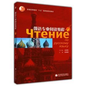 俄语专业阅读教程4