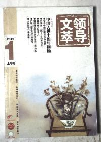 领导文萃2012上半月1