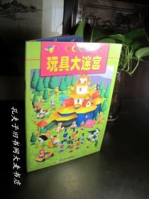《小魔方智力世界 玩具大迷宫》一版3印
