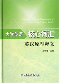 大学英语核心词汇英汉原型释义
