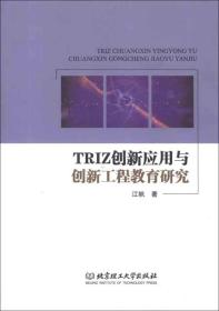 TRIZ创新应用与创新工程教育研究