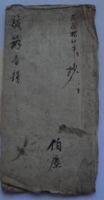 劇作家陳白塵手寫音韻論文