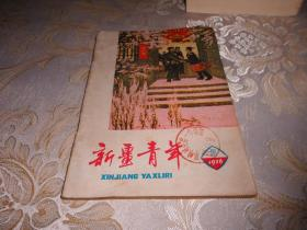 新疆青年1976年第3