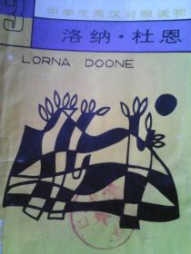 Lorna Doone洛纳·杜恩