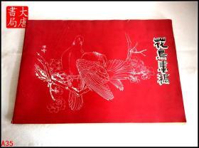花鸟画稿 孙其峰部分花鸟画草稿   唐山陶瓷工业公司 1976年 (个别页有受潮后的水印)