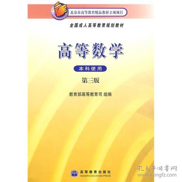 全国成人高等教育规划教材:高等数学(本科使用)(第3版)