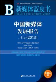中国新媒体发展报告-新媒体蓝皮书-No.6(2015)-2015版