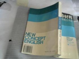 新概念英语:第二册 实践与进步 辅导材料..】