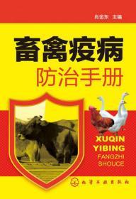畜禽疫病防治手册