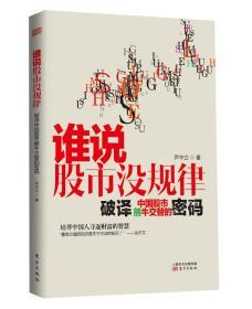 谁说股市没规律:破译中国股市熊牛交替的密码