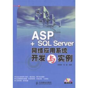 ASP+SQL Server网络应用系统开发与实例