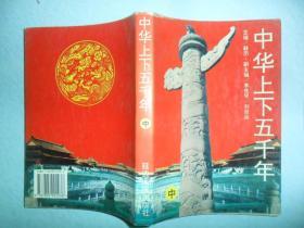 中华上下五千年 (上中)