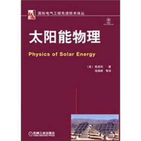 国际电气工程先进技术译丛:太阳能物理