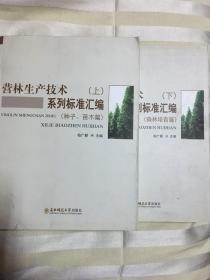 营林生产技术系列标准汇编 (种子、苗木篇)(森林培训篇)上下册