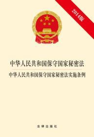中华人民共和国保守国家秘密法 中华人民共和国保守国家秘密法实施条例