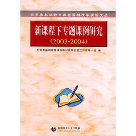 新课程下专题课例研究(2003-2004)/北京市基础教育课程教材改革实验文丛