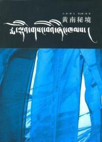 黄南秘境(藏语)