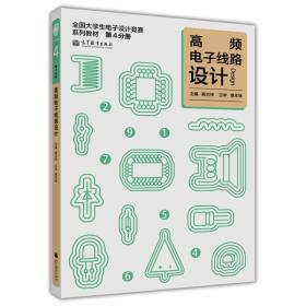 全国大学生电子设计竞赛系列教材(第4分册):高频电子线路设计