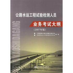 公路水运工程试验检测人员业务考试大纲(2007年版)