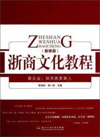 浙商文化教程(新修版)