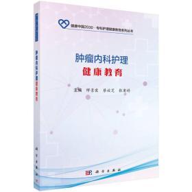 肿瘤内科护理健康教育