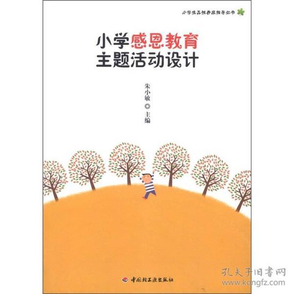 小学生品性养成指导丛书:小学感恩教育主题活动设计