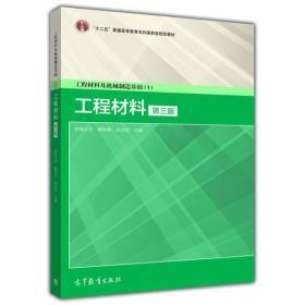 """工程材料及机械制造基础(1):工程材料(第3版)/""""十二五""""普通高等教育本科国家级规划教材"""