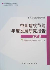中国建筑节能年度发展研究报告2018