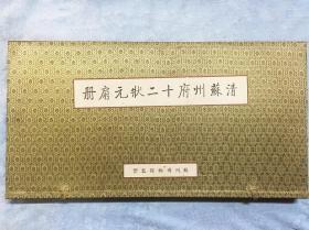 清苏州府十二状元扇册(大开本:600*320mm锦函,绫面经折装)