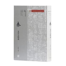 古汉字字形表系列:秦文字字形表