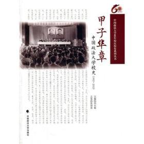 中国政法大学60年校庆校史系列丛书(全4册)