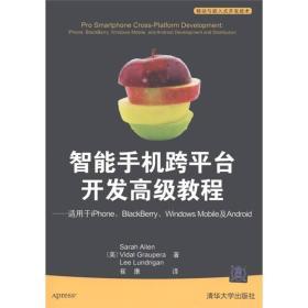 正版现货 智能手机跨平台开发高级教程 出版日期:2011-08印刷日期:2011-08印次:1/1