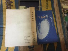 宇宙物理学(81年1版1印3000册)
