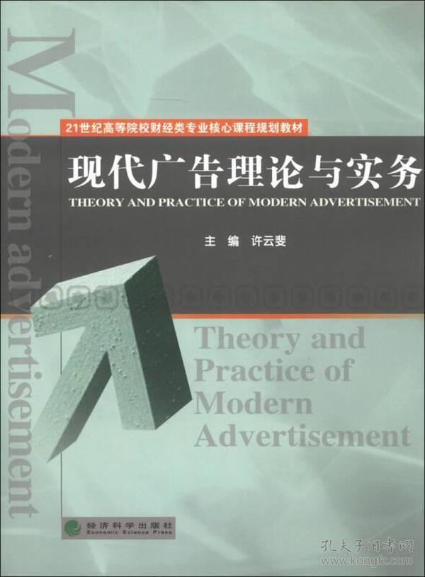 现代广告理论与实务