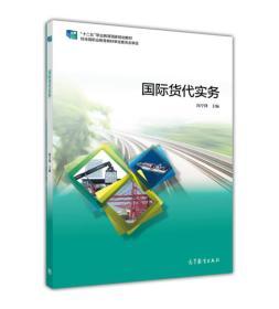 中等职业学校物流服务与管理专业课程改革教材:国际货代实务