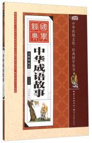 中华成语故事(全彩绘 注音版 无障碍阅读)