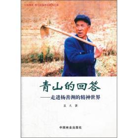 青山的回答:走进杨善洲的精神世界