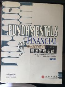 财务管理基础(含盘)