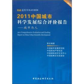 2011中国城市科学发展综合评价报告:城市与人